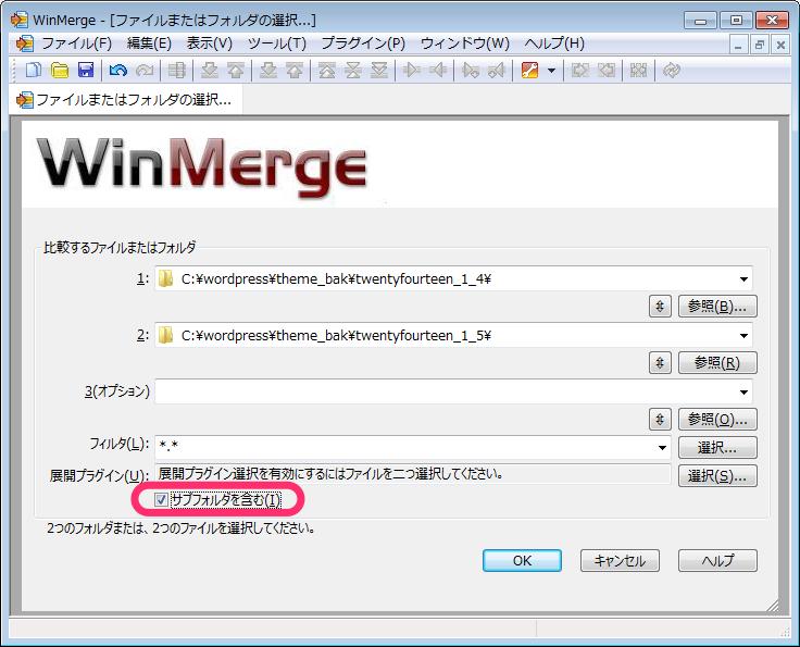 WinMerge02