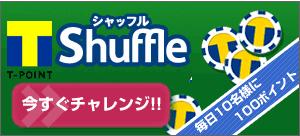 tmall_pc_shuffle_01