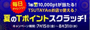 tutaya_natuno