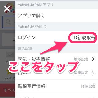 yahoo_sp_entry_02