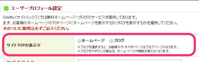 sitemix_pc_setting01