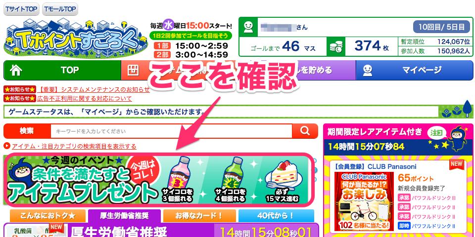 tpointsugoroku_detail_item_02