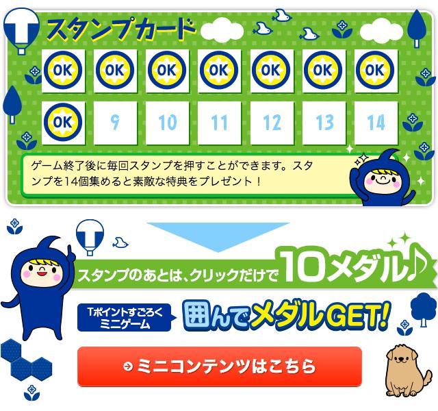 tpointsugoroku_stamp_01