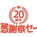 無料で応募者全員にTポイントが当たる大抽選会もある、Yahoo! JAPAN 20周年大感謝祭セール
